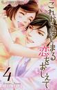 書籍と電子書籍のハイブリッド書店【honto】で買える「これからはじまる恋をおしえて 4」の画像です。価格は440円になります。