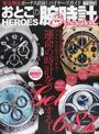 おとこの腕時計HEROES Special