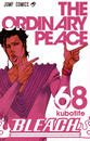 BLEACH 68 (ジャンプコミックス)