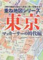 重ね地図シリーズ東京