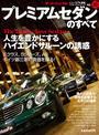 インポートシリーズ Vol.05 プレミアムセダンのすべて