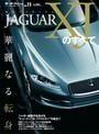 インポートシリーズ Vol.11 ジャガーXJのすべて