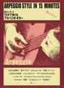 書籍と電子書籍のハイブリッド書店【honto】で買える「15分で弾けるアルペジオ・ギター」の画像です。価格は1,430円になります。