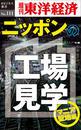 ニッポンの工場見学【マニア聖地編】-週刊東洋経済eビジネス新書No.111