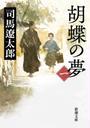 胡蝶の夢(一)(新潮文庫)