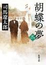 胡蝶の夢(二)(新潮文庫)