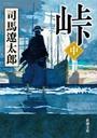 峠(中)(新潮文庫)