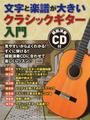 文字と楽譜が大きいクラシックギター入門