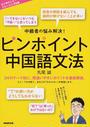 ピンポイント中国語文法