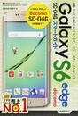 ドコモGalaxy S6 edge SC-04Gスマートガイド