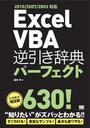 ExcelVBA 逆引き辞典パーフェクト