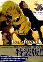 Landreaall 26 特装版