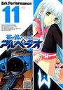 蒼き鋼のアルペジオ 11 (コミック)