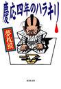 慶応四年のハラキリ
