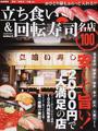 立ち食い&回転寿司名店100