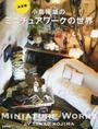 小島隆雄のミニチュアワークの世界