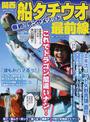 関西船タチウオ最前線