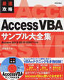 最速攻略Access VBAサンプル大全集