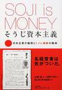 書籍と電子書籍のハイブリッド書店【honto】※旧オンライン書店bk1で買える「そうじ資本主義」の画像です。価格は1,836円になります。