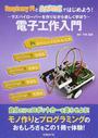 Raspberry PiとSCRATCHではじめよう!電子工作入門