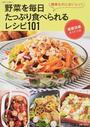 野菜を毎日たっぷり食べられるレシピ101