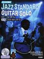 ギター・ソロで奏でる本格ジャズ・スタンダード