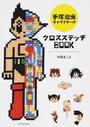 手塚治虫キャラクターのクロスステッチBOOK