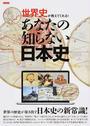 世界史が教えてくれる!あなたの知らない日本史
