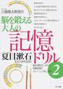川島隆太教授の脳を鍛える大人の記憶ドリル