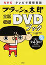 NHKテレビで基礎英語フラッシュ太郎全話収録DVDブック