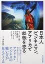 日本人ビジネスマン、アフリカで蚊帳を売る