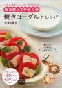 焼きヨーグルトレシピ