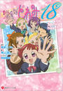 書籍と電子書籍のハイブリッド書店【honto】で買える「おジャ魔女どれみ18 2nd Spring has……」の画像です。価格は550円になります。