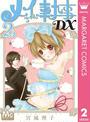 メイちゃんの執事DX 2