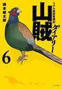 山賊ダイアリー リアル猟師奮闘記(6)