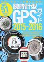 腕時計型GPSガイド