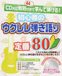 CD対応教則付きで学んで弾ける!初心者のウクレレ弾き語り定番80