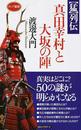 商品画像:〈猛〉列伝真田幸村と大坂の陣