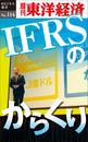 IFRSのからくり-週刊東洋経済eビジネス新書No.114