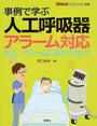 事例で学ぶ人工呼吸器アラーム対応