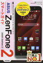 ASUS ZenFone 2スマートガイド