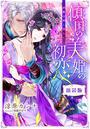 傾国の美姫の初恋【イラスト付】(シフォン文庫)