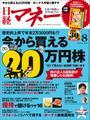 日経マネー2015年8月号
