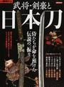 武将・剣豪と日本刀