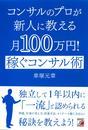 コンサルのプロが新人に教える月100万円!稼ぐコンサル術
