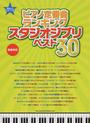ピアノ定番曲ランキングスタジオジブリベスト30