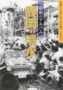 昭和のアルバム静岡・清水