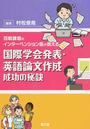 国際学会発表・英語論文作成成功の秘訣