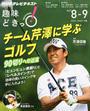 チーム芹澤に学ぶゴルフ