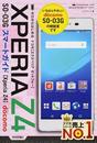 ドコモXperia Z4 SO-03Gスマートガイド